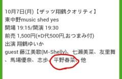 平野春菜 公式ブログ/名前が載った! 画像1