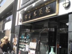 井手小吉 公式ブログ/273日目チュカフーンッ! 画像1