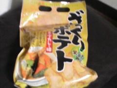 井手小吉 公式ブログ/379日目と380 日目のカレー 画像2