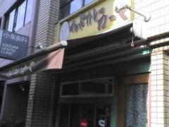 井手小吉 公式ブログ/151日目カマーンッ! 画像1