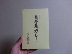井手小吉 公式ブログ/753日目と754日目と755日目のカレー 画像3