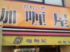 井手小吉 公式ブログ/126日目スウィンヴァッシーン! 画像1