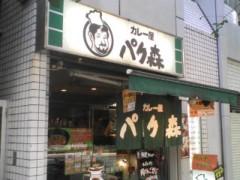 井手小吉 公式ブログ/150日目プァクムォルリィーンッ! 画像1