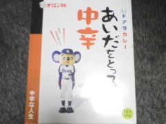 井手小吉 公式ブログ/257日目チュニチーンッ! 画像1