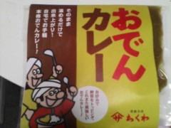 井手小吉 公式ブログ/348日目オデーンッ! 画像1