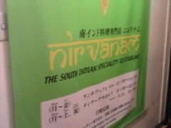井手小吉 公式ブログ/177日目ヴァナムーンッ! 画像1
