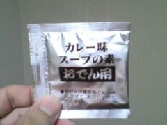 井手小吉 公式ブログ/493日目のカレー 画像2