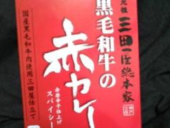 井手小吉 公式ブログ/187日目クロゲワギューンッ! 画像1