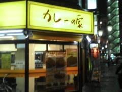 井手小吉 公式ブログ/324日目キャレノイェーンッ! 画像1