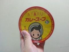 井手小吉 公式ブログ/831日目と832日目のカレー 画像2