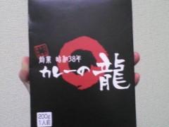 井手小吉 公式ブログ/260日目 画像1