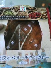 井手小吉 公式ブログ/211日目バタチキーンッ! 画像1