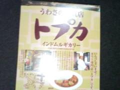 井手小吉 公式ブログ/111日目トップーンッ! 画像1