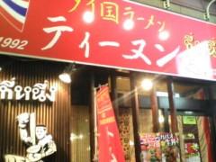 井手小吉 公式ブログ/264日目ティヌンッ! 画像1