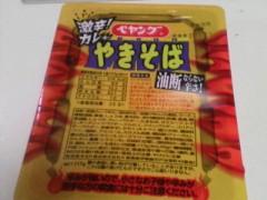 井手小吉 公式ブログ/479日目と480日目のカレー 画像2