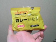 井手小吉 公式ブログ/549日目のカレー 画像1