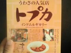 井手小吉 公式ブログ/35日目ブッフー! 画像1