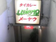 井手小吉 公式ブログ/146日目メーヤウンッ! 画像1