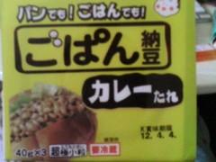 井手小吉 公式ブログ/303日目ゴパンナトーンッ! 画像1