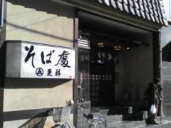 井手小吉 公式ブログ/192日目キャレナンバソバンッ! 画像1