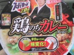 井手小吉 公式ブログ/207日目トリノチカリーンッ! 画像1