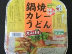 井手小吉 公式ブログ/155日目ンナベヤッキーンッ! 画像1