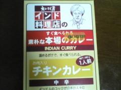 井手小吉 公式ブログ/87日目フォンバッインディーン! 画像1