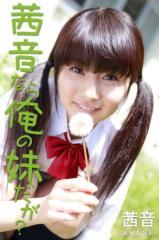 茜音(Girl〈s〉ACTRY) 公式ブログ/デジタル写真集 画像1