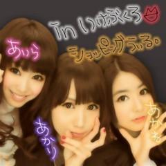 茜音(Girl〈s〉ACTRY) 公式ブログ/AAA:仲良し三人組 画像2