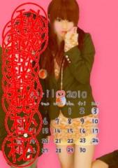 茜音(Girl〈s〉ACTRY) 公式ブログ/高校生☆ 画像1