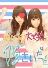 茜音(Girl〈s〉ACTRY) 公式ブログ/けいとっ´∀ 画像3