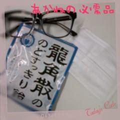 茜音(Girl〈s〉ACTRY) 公式ブログ/茜音スタイル。 画像3