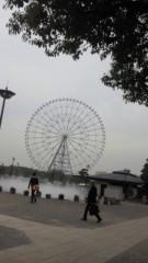 倉岡生夏 公式ブログ/葛西臨海公園〜 画像2