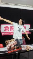 倉岡生夏 公式ブログ/生放送みてくれてありがとうっ 画像1