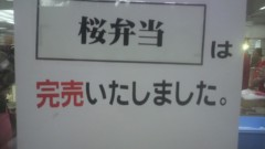 倉岡生夏 公式ブログ/桜弁当今日の分完売したにゃっす! 画像2