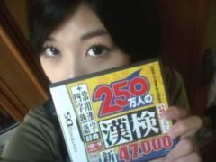 倉岡生夏 公式ブログ/がんばるぞー 画像2