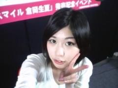 倉岡生夏 公式ブログ/きなねこにゃっす 画像1