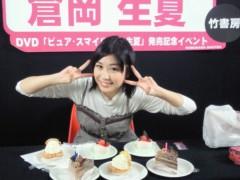 倉岡生夏 公式ブログ/けーきたべたよんよん! 画像2
