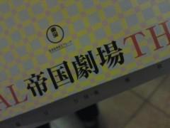 今井仁美 公式ブログ/楽しみな場所とは… 画像1