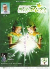 今井仁美 公式ブログ/チャリティー公演のお知らせ 画像1