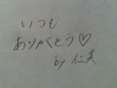 今井仁美 公式ブログ/メッセージ 画像1
