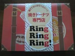今井仁美 公式ブログ/Ring 画像1