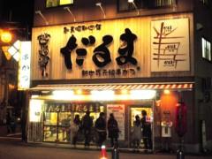 今井仁美 公式ブログ/大阪*旅 画像1
