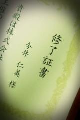 今井仁美 公式ブログ/修了 画像1