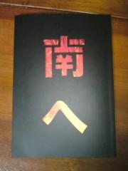 今井仁美 公式ブログ/南へ 画像2