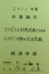 今井仁美 公式ブログ/提出 画像1