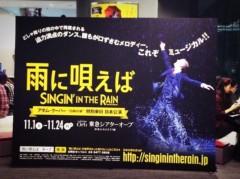 今井仁美 公式ブログ/SINGIN' IN THE RAIN 画像1