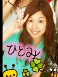 今井仁美 公式ブログ/仁 画像1