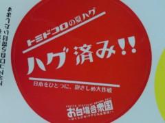 今井仁美 公式ブログ/ハグドコロ 画像1