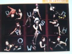 今井仁美 公式ブログ/ときめき! 画像1